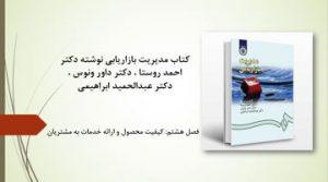 دانلود پاورپوینت فصل هشتم کتاب مدیریت بازاریابی نوشته دکتر احمد روستا