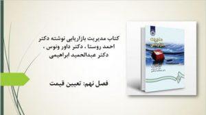 دانلود پاورپوینت فصل نهم کتاب مدیریت بازاریابی نوشته دکتر احمد روستا