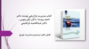 دانلود پاورپوینت فصل دهم کتاب مدیریت بازاریابی نوشته دکتر احمد روستا