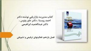 دانلود پاورپوینت فصل یازدهم کتاب مدیریت بازاریابی نوشته دکتر احمد روستا