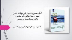 دانلود پاورپوینت فصل سیزدهم کتاب مدیریت بازاریابی نوشته دکتر احمد روستا
