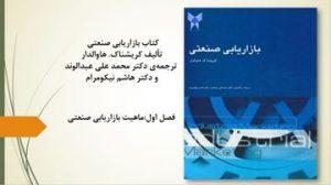دانلود پاورپوینت فصل اول کتاببازاریابی صنعتیدکتر محمد علی عبدالوند