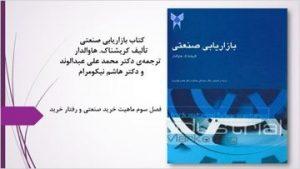 دانلود پاورپوینت فصل سوم کتاب بازاریابی صنعتی دکتر محمد علی عبدالوند