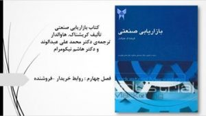دانلود پاورپوینت فصل چهارم کتاب بازاریابی صنعتی دکتر محمد علی عبدالوند