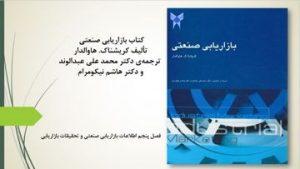 دانلود پاورپوینت فصل پنجم کتاب بازاریابی صنعتی دکتر محمد علی عبدالوند