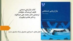 دانلود پاورپوینت فصل هفتم کتاب بازاریابی صنعتی دکتر محمد علی عبدالوند
