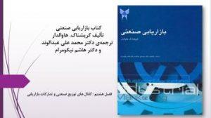دانلود پاورپوینت فصل هشتم کتاب بازاریابی صنعتی دکتر محمد علی عبدالوند