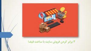 دانلود پاورپوینت سه برابر کردن فروش سایت با ساخت قیف