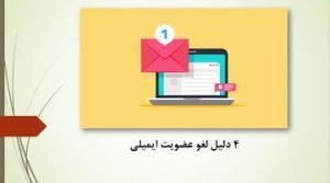 دانلود پاورپوینت چهار دلیل لغو عضویت ایمیلی