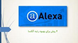 دانلود پاورپوینت چهار روش برای بهبود رتبه آلکسا