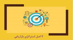 دانلود پاورپوینت هفت اصل استراتژی بازاریابی