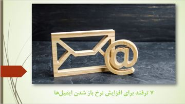 دانلود پاورپوینت هفت ترفند برای افزایش نرخ باز شدن ایمیل ها