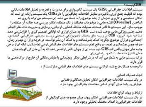 پاورپوینت سیستم اطلاعاتی GIS