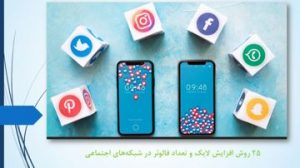 دانلود پاورپوینت ۲۵ روش افزایش لایک و تعداد فالوئر در شبکه های اجتماعی