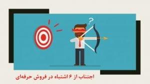 دانلود پاورپوینت اجتناب از ۶ اشتباه در فروش حرفه ای