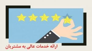 دانلود پاورپوینت ارائه خدمات عالی به مشتریان