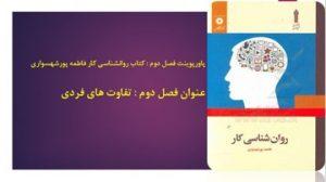 دانلود پاورپوینت فصل دوم کتاب روانشناسی کار فاطمه پورشهسواری