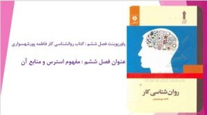 دانلود پاورپوینت فصل ششم کتاب روانشناسی کار فاطمه پورشهسواری