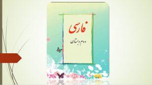 دانلود پاورپوینت کتاب فارسی پایه دوم دبستان در ۱۱۷ اسلاید