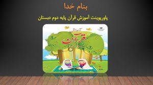 دانلود پاورپوینت کتاب آموزش قرآن پایه دوم دبستان در ۱۲۴ اسلاید