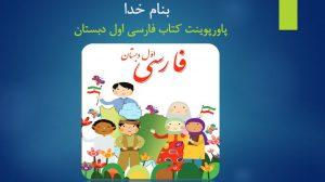 دانلود پاورپوینت کتاب فارسی اول دبستان در ۱۲۴ اسلاید