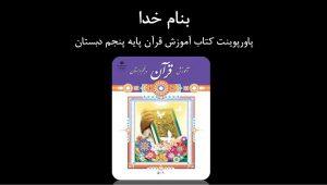 دانلود پاورپوینت کتاب آموزش قرآن پایه پنجم دبستان