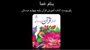 دانلود پاورپوینت کتاب آموزش قرآن پایه چهارم دبستان