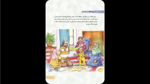 پاورپوینت ضمیمه ی کتاب هدیه های آسمان ویژه ی اهل سنت پایه پنجم دبستان