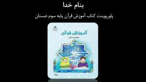 دانلود پاورپوینت کتاب آموزش قرآن پایه سوم دبستان