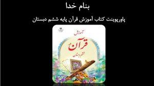 دانلود پاورپوینت کتاب آموزش قرآن پایه ششم دبستان