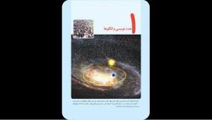 پاورپوینت کتاب ریاضی پایه پنجم دبستان