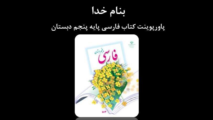 دانلود پاورپوینت کتاب فارسی پایه پنجم دبستان