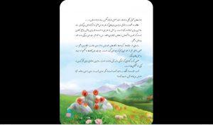 پاورپوینت کتاب فارسی پایه پنجم دبستان