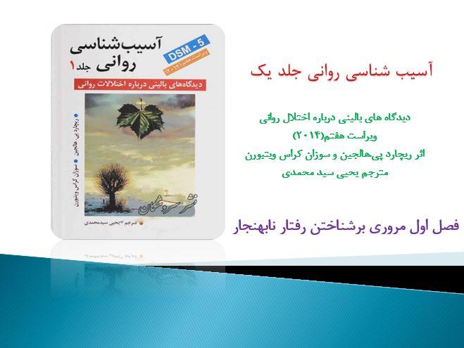 دانلود پاورپوینت فصل اول کتاب آسیب شناسی روانی جلد یک یحیی سید محمدی