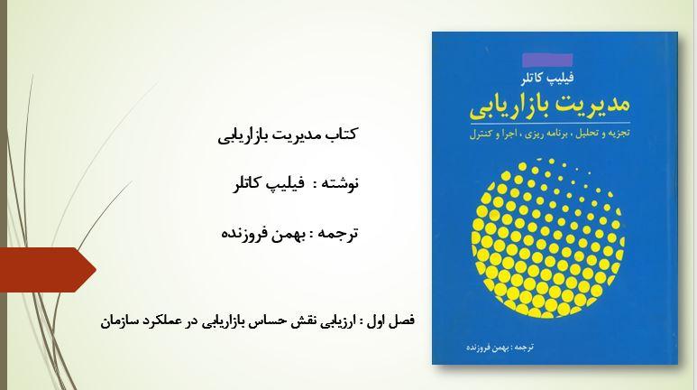دانلود پاورپوینت فصل اول کتاب مدیریت بازاریابی بهمن فروزنده