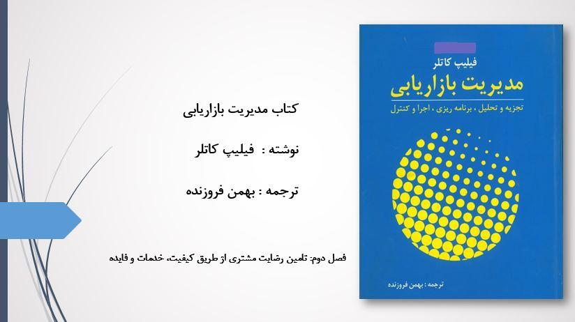 دانلود پاورپوینت فصل دوم کتاب مدیریت بازاریابی بهمن فروزنده