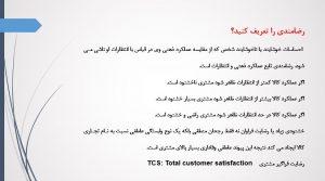 پاورپوینت فصل دوم کتاب مدیریت بازاریابی بهمن فروزنده