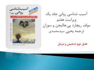 دانلود پاورپوینت فصل دوم کتاب آسیب شناسی روانی جلد یک یحیی سید محمدی