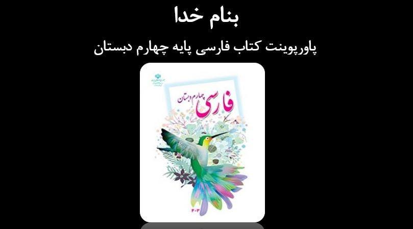 دانلود پاورپوینت کتاب فارسی پایه چهارم دبستان
