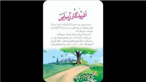 پاورپوینت کتاب فارسی پایه چهارم دبستان