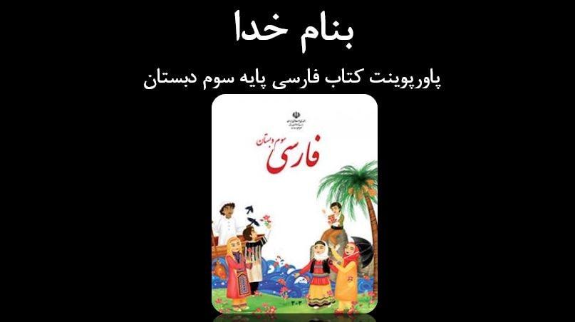 دانلود پاورپوینت کتاب فارسی پایه سوم دبستان در ۱۳۵ اسلاید