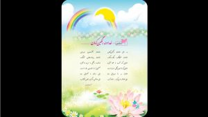 پاورپوینت کتاب فارسی پایه سوم دبستان