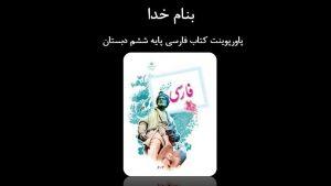 دانلود پاورپوینت کتاب فارسی پایه ششم دبستان