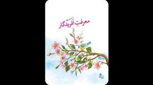 پاورپوینت کتاب فارسی پایه ششم دبستان