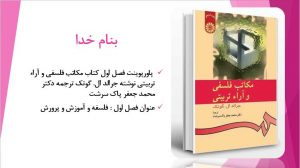 دانلود پاورپوینت فصل اول کتاب مکاتب فلسفی و آراء تربیتی پاک سرشت