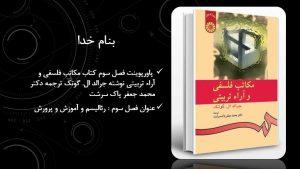 دانلود پاورپوینت فصل سوم کتاب مکاتب فلسفی و آراء تربیتی پاک سرشت