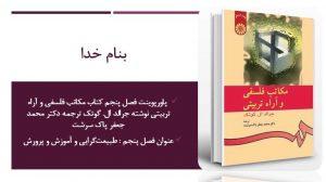 دانلود پاورپوینت فصل پنجم کتاب مکاتب فلسفی و آراء تربیتی پاک سرشت