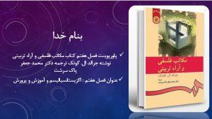 دانلود پاورپوینت فصل هفتم کتاب مکاتب فلسفی و آراء تربیتی پاک سرشت