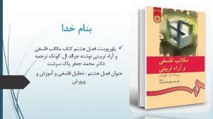 دانلود پاورپوینت فصل هشتم کتاب مکاتب فلسفی و آراء تربیتی پاک سرشت