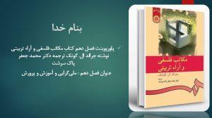 دانلود پاورپوینت فصل دهم کتاب مکاتب فلسفی و آراء تربیتی پاک سرشت